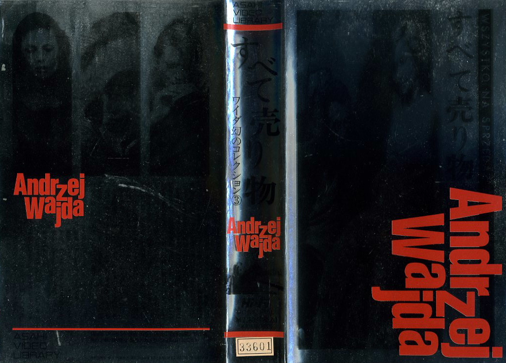 すべて売り物 VHSネットレンタル ビデオ博物館 廃盤ビデオ専門店 株式会社Kプラス