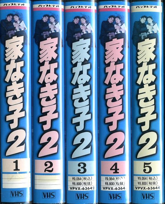 家なき子2 TVドラマ VHS全5巻セット VHSネットレンタル ビデオ博物館 廃盤ビデオ専門店 株式会社Kプラス