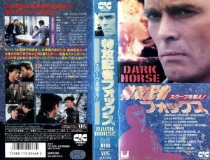 特攻記者フォックス/スクープを狙え! VHSネットレンタル ビデオ博物館 廃盤ビデオ専門店 株式会社Kプラス