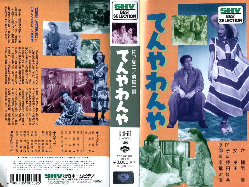 てんやわんや VHSネットレンタル ビデオ博物館 廃盤ビデオ専門店 株式会社Kプラス