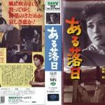ある落日 VHSネットレンタル ビデオ博物館 廃盤ビデオ専門店 株式会社Kプラス