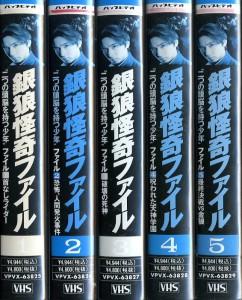 銀狼怪奇ファイル 二つの頭脳を持つ少年 TVドラマ VHS全5巻セット VHSネットレンタル ビデオ博物館 廃盤ビデオ専門店 株式会社Kプラス