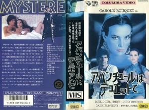 アバンチュールはデュエットで VHSネットレンタル ビデオ博物館 廃盤ビデオ専門店 株式会社Kプラス