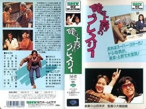 俺は上野のプレスリー VHSネットレンタル ビデオ博物館 廃盤ビデオ専門店 株式会社Kプラス