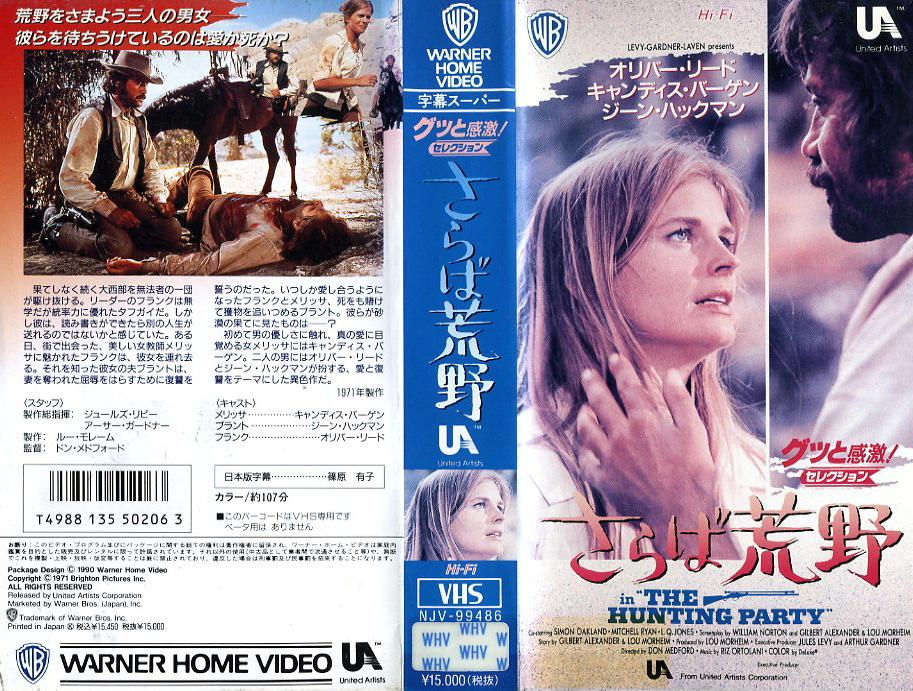 さらば荒野 VHSネットレンタル ビデオ博物館 廃盤ビデオ専門店 株式会社Kプラス