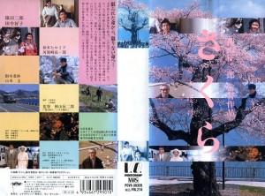 さくら 夢よ、咲け。 VHSネットレンタル ビデオ博物館 廃盤ビデオ専門店 株式会社Kプラス