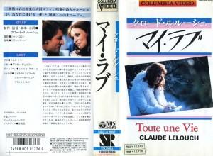 マイ・ラブ VHSネットレンタル ビデオ博物館 廃盤ビデオ専門店 株式会社Kプラス