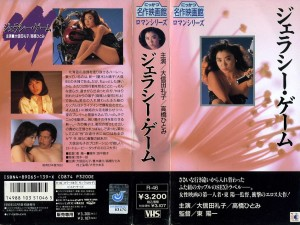 ジェラシー・ゲーム VHSネットレンタル ビデオ博物館 廃盤ビデオ専門店 株式会社Kプラス