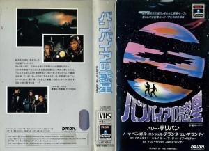 バンパイアの惑星  VHSネットレンタル ビデオ博物館 廃盤ビデオ専門店 株式会社Kプラス