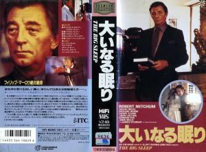 大いなる眠り VHSネットレンタル ビデオ博物館 廃盤ビデオ専門店 株式会社Kプラス