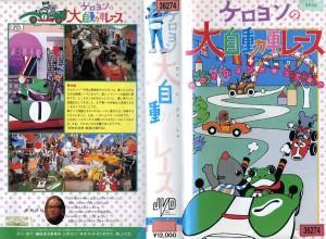 ケロヨンの大自動車レース VHSネットレンタル ビデオ博物館 廃盤ビデオ専門店 株式会社Kプラス