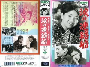 涙の連絡船 VHSネットレンタル ビデオ博物館 廃盤ビデオ専門店 株式会社Kプラス