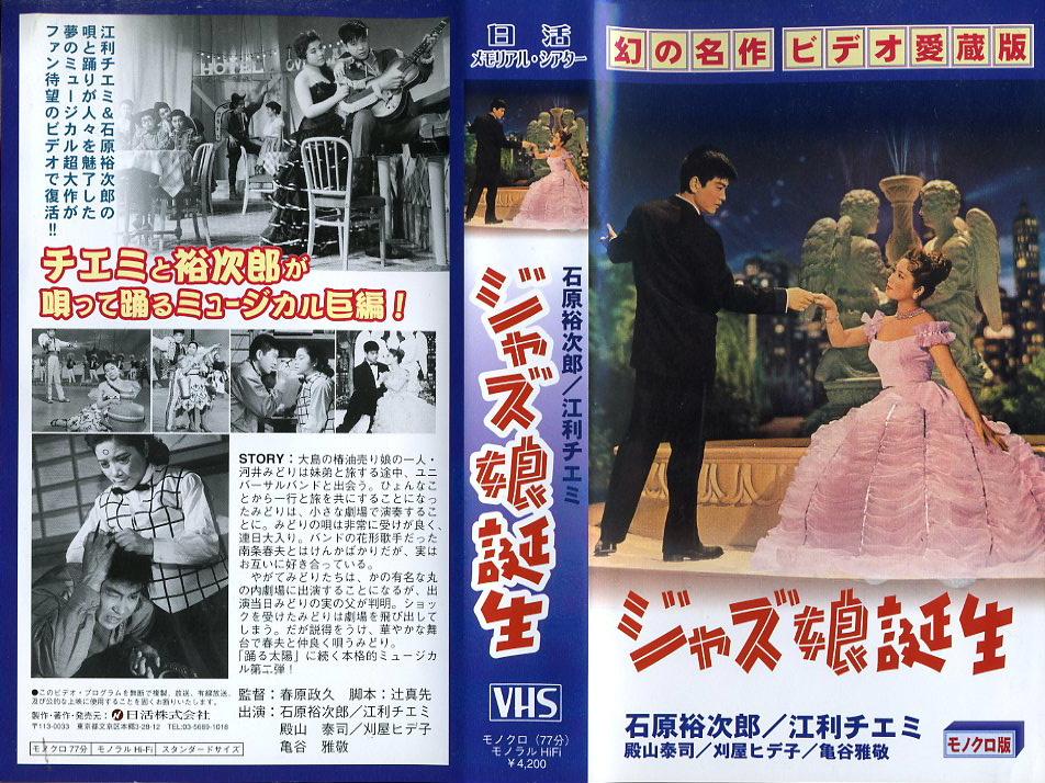 ジャズ娘誕生 VHSネットレンタル ビデオ博物館 廃盤ビデオ専門店 株式会社Kプラス