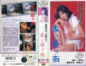 赤い通り雨 VHSネットレンタル ビデオ博物館 廃盤ビデオ専門店 株式会社Kプラス