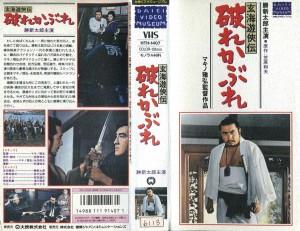 玄海遊侠伝 破れかぶれ VHSネットレンタル ビデオ博物館 廃盤ビデオ専門店 株式会社Kプラス