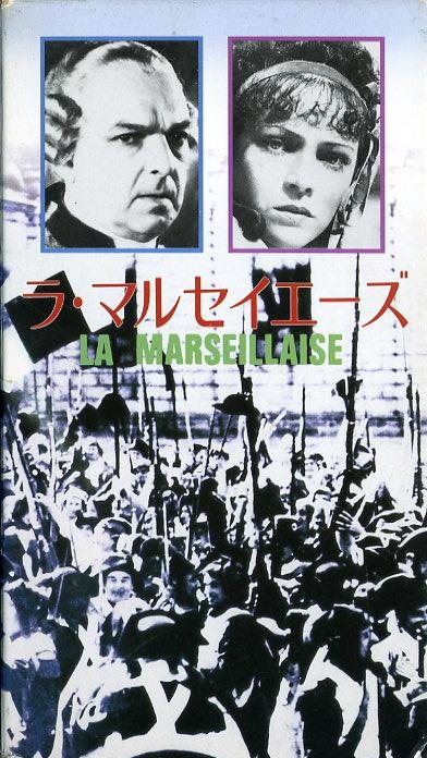 ラ・マルセイエーズ VHSネットレンタル ビデオ博物館 廃盤ビデオ専門店 株式会社Kプラス