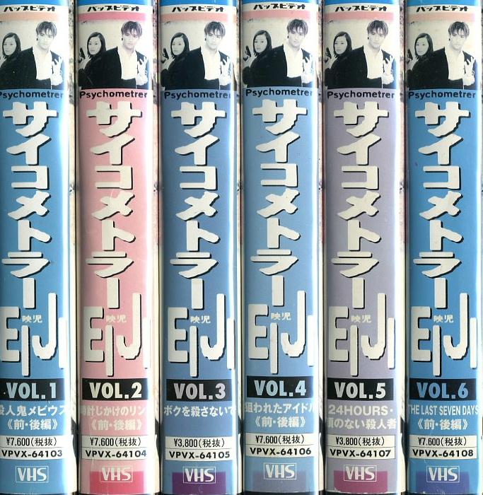 サイコメトラーEIJI 映児 VHSネットレンタル ビデオ博物館 廃盤ビデオ専門店 株式会社Kプラス