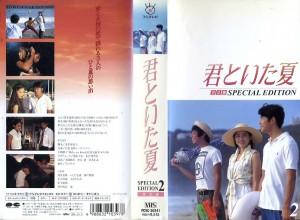 君といた夏 TVドラマ VHS全2巻セット VHSネットレンタル ビデオ博物館 廃盤ビデオ専門店 株式会社Kプラス