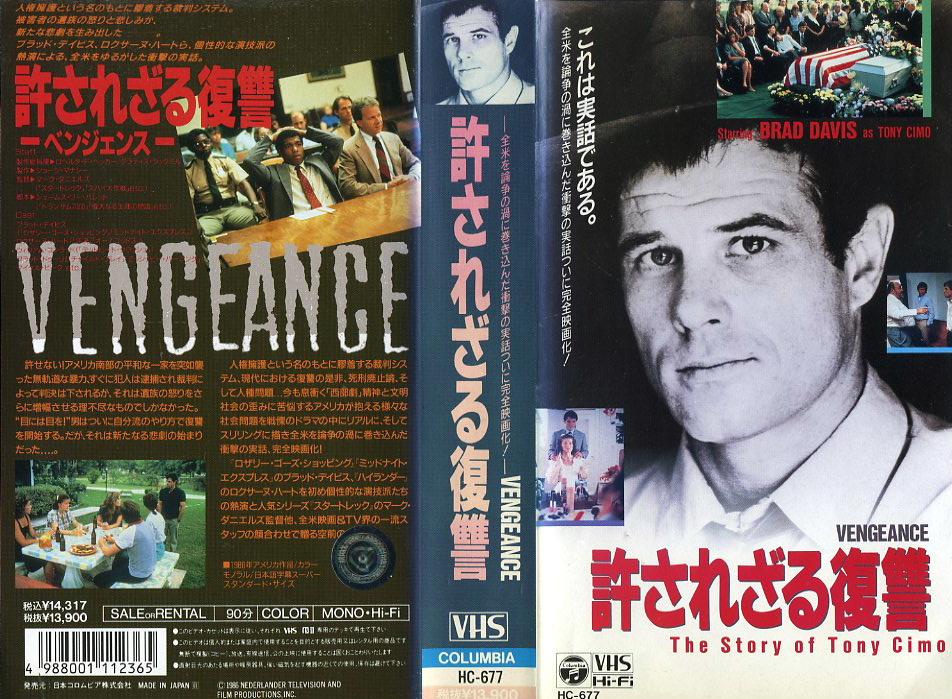 許されざる復讐 ベンジェンス VHSネットレンタル ビデオ博物館 廃盤ビデオ専門店 株式会社Kプラス