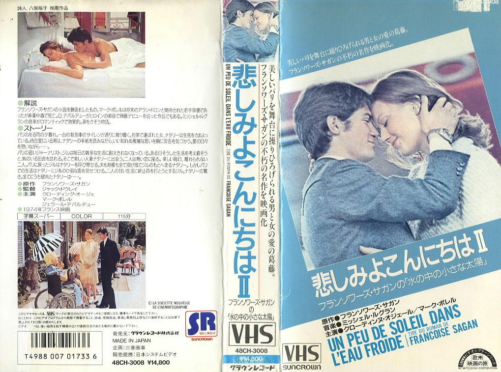 水の中の小さな太陽 VHSネットレンタル ビデオ博物館 廃盤ビデオ専門店 株式会社Kプラス