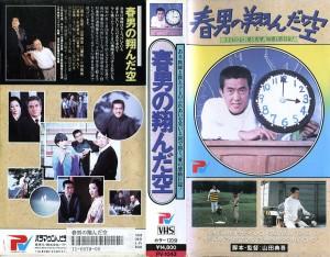 春男の翔んだ空 VHSネットレンタル ビデオ博物館 廃盤ビデオ専門店 株式会社Kプラス