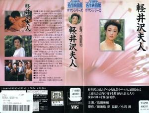 軽井沢夫人 VHSネットレンタル ビデオ博物館 廃盤ビデオ専門店 株式会社プラス