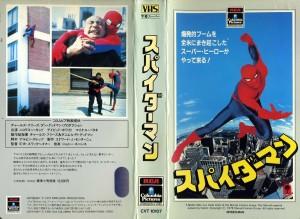 スパイダーマン VHSネットレンタル ビデオ博物館 廃盤ビデオ専門店 株式会社Kプラス