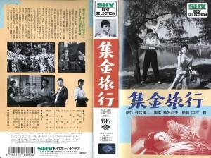 集金旅行 VHSネットレンタル ビデオ博物館 廃盤ビデオ専門店 株式会社Kプラス