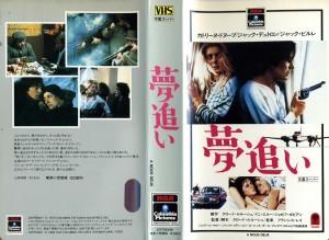夢追い VHSネットレンタル ビデオ博物館 廃盤ビデオ専門店 株式会社Kプラス