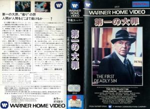 第一の大罪 VHSネットレンタル ビデオ博物館 廃盤ビデオ専門店 株式会社Kプラス
