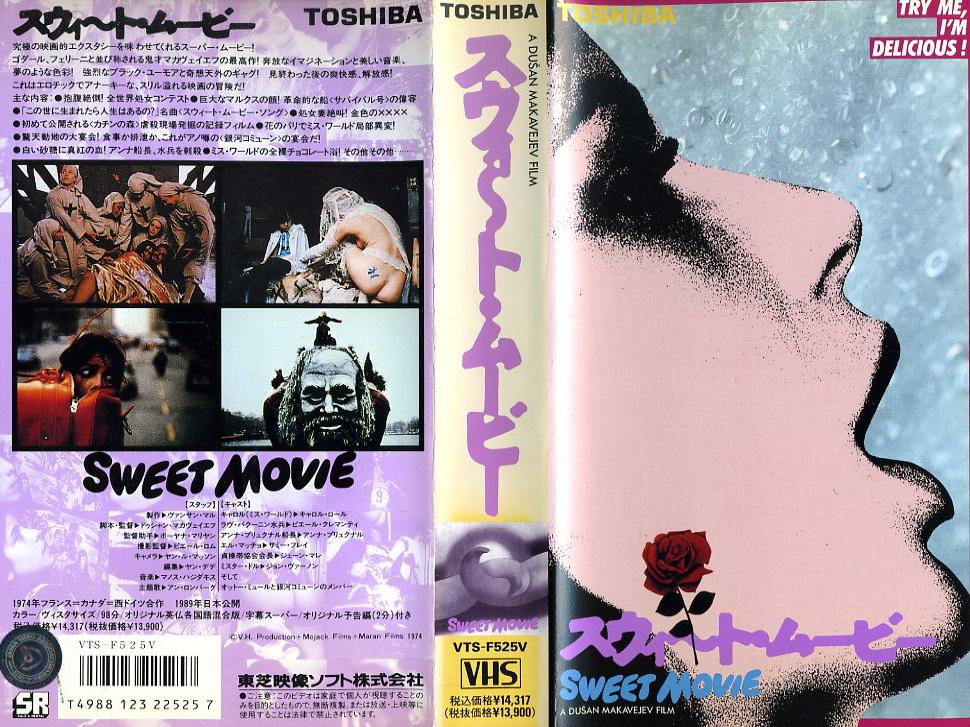 スウィート・ムービー VHSネットレンタル ビデオ博物館 廃盤ビデオ専門店 株式会社Kプラス