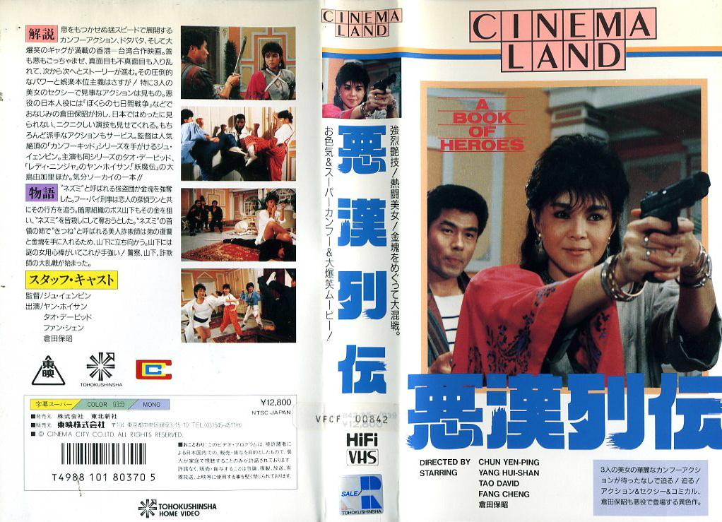 悪漢列伝 VHSネットレンタル ビデオ博物館 廃盤ビデオ専門店 株式会社Kプラス