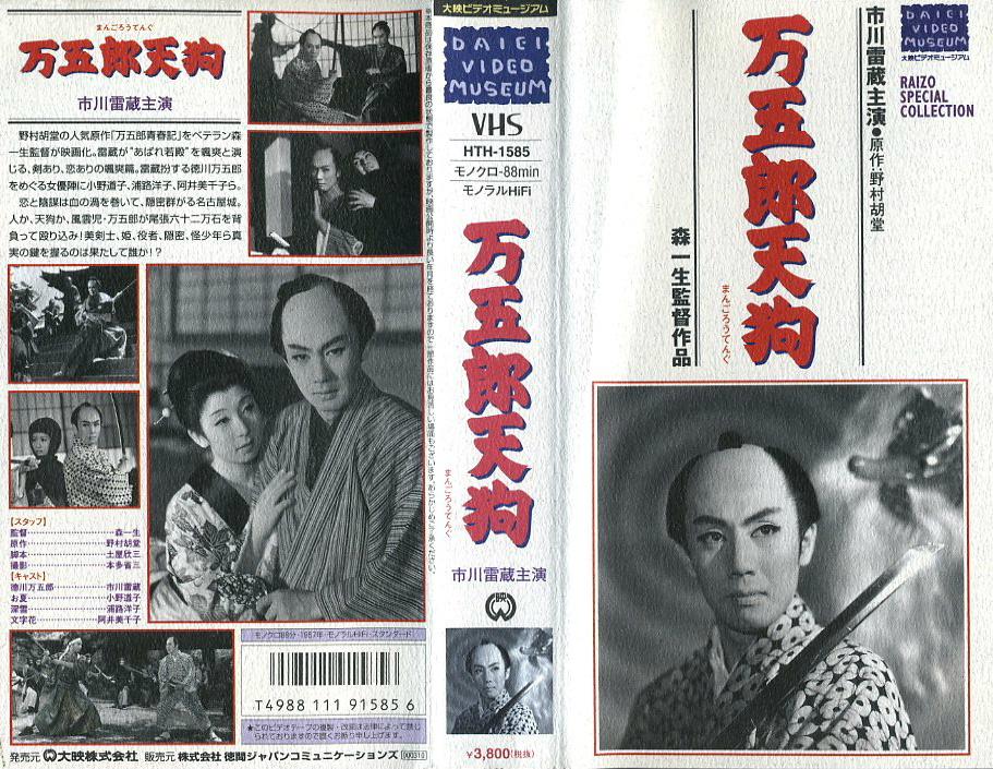 万五郎天狗 VHSネットレンタル ビデオ博物館 廃盤ビデオ専門店 株式会社Kプラス