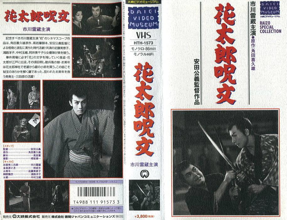 花太郎呪文 VHSネットレンタル ビデオ博物館 廃盤ビデオ専門店 株式会社Kプラス