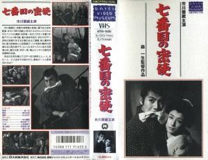 七番目の密使 VHSネットレンタル ビデオ博物館 廃盤ビデオ専門店 株式会社Kプラス