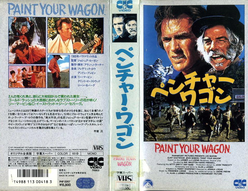 ペンチャー・ワゴン VHSネットレンタル ビデオ博物館 廃盤ビデオ専門店 株式会社Kプラス