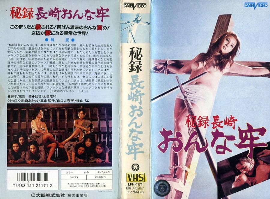 秘録 長崎おんな牢 VHSネットレンタル ビデオ博物館 廃盤ビデオ専門店 株式会社Kプラス