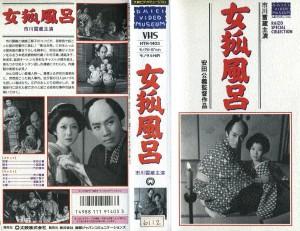 女狐風呂 VHSネットレンタル ビデオ博物館 廃盤ビデオ専門店 株式会社Kプラス