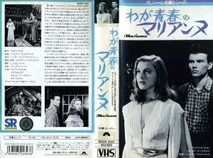 わが青春のマリアンヌ VHSネットレンタル ビデオ博物館 廃盤ビデオ専門店 株式会社Kプラス