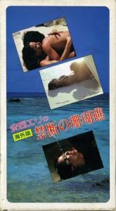 安西エリの海外版本番生撮り 禁断の珊瑚礁 VHSネットレンタル ビデオ博物館 廃盤ビデオ専門店 株式会社Kプラス