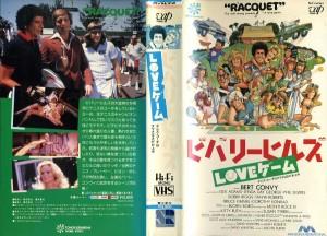 ビバリーヒルズLOVEゲーム/テニスコーチはタマさばきがお上手 VHSネットレンタル ビデオ博物館 廃盤ビデオ専門店 株式会社Kプラス