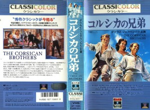 コルシカの兄弟 VHSネットレンタル ビデオ博物館 廃盤ビデオ専門店 株式会社Kプラス