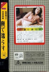 風間舞子の色事授業 鞭で濡らす VHSネットレンタル ビデオ博物館 廃盤ビデオ専門店 株式会社Kプラス