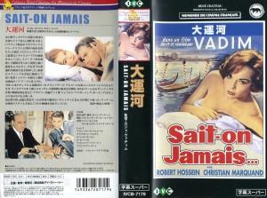 大運河 グランカナル VHSネットレンタル ビデオ博物館 廃盤ビデオ専門店 株式会社Kプラス