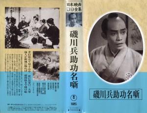 磯川兵助功名噺 VHSネットレンタル ビデオ博物館 廃盤ビデオ専門店 株式会社Kプラス