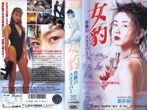 女豹 灼熱のスナイパー VHSネットレンタル ビデオ博物館 廃盤ビデオ専門店 株式会社Kプラス