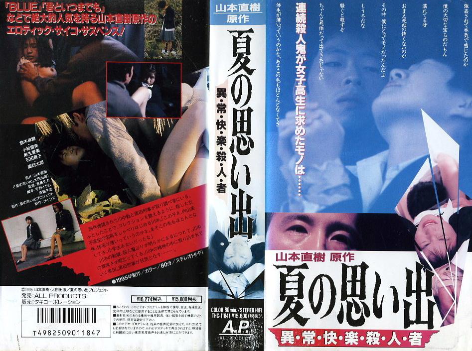 夏の思い出 異常快楽殺人者 VHSネットレンタル ビデオ博物館 廃盤ビデオ専門店 株式会社Kプラス