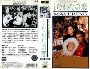 うたかたの恋 VHSネットレンタル ビデオ博物館 廃盤ビデオ専門店 株式会社Kプラス