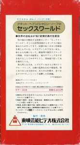 セックス・ワールド VHSネットレンタル ビデオ博物館 廃盤ビデオ専門店 株式会社Kプラス