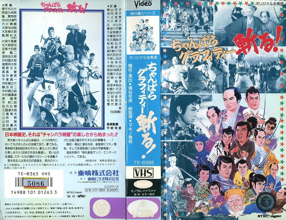 ちゃんばらグラフィティー 斬る! VHSネットレンタル ビデオ博物館 廃盤ビデオ専門店 株式会社Kプラス